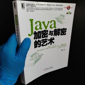 Java加密与解密的艺术(第2版)包快递