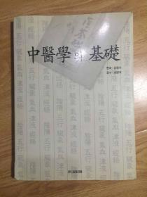 中医学基础  韩语原版