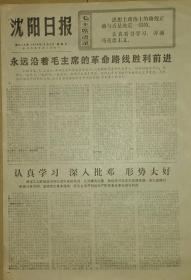 《沈阳日报》毛泽东思想的光辉1976年10月3日