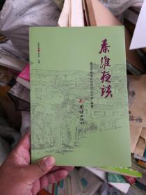 秦淮夜谈(第25辑) 小16开            新A3