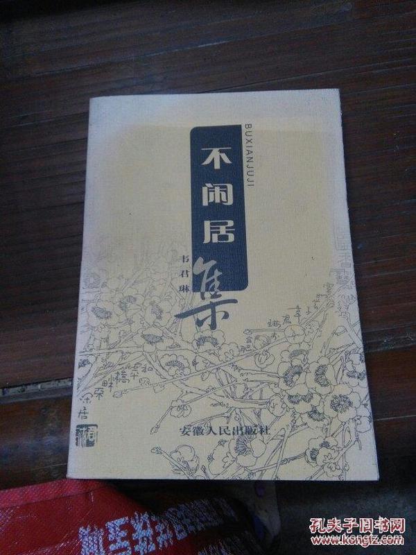 《不闲居集》 安徽著名美术家韦君琳签赠本