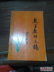 教学教研文稿(刘乃徽签赠本 仅印150册)