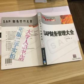 SAP财务管理大全 9787302104575 王纹 正版二手