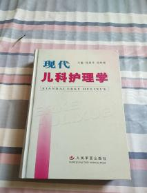现代儿科护理学【精装16开】