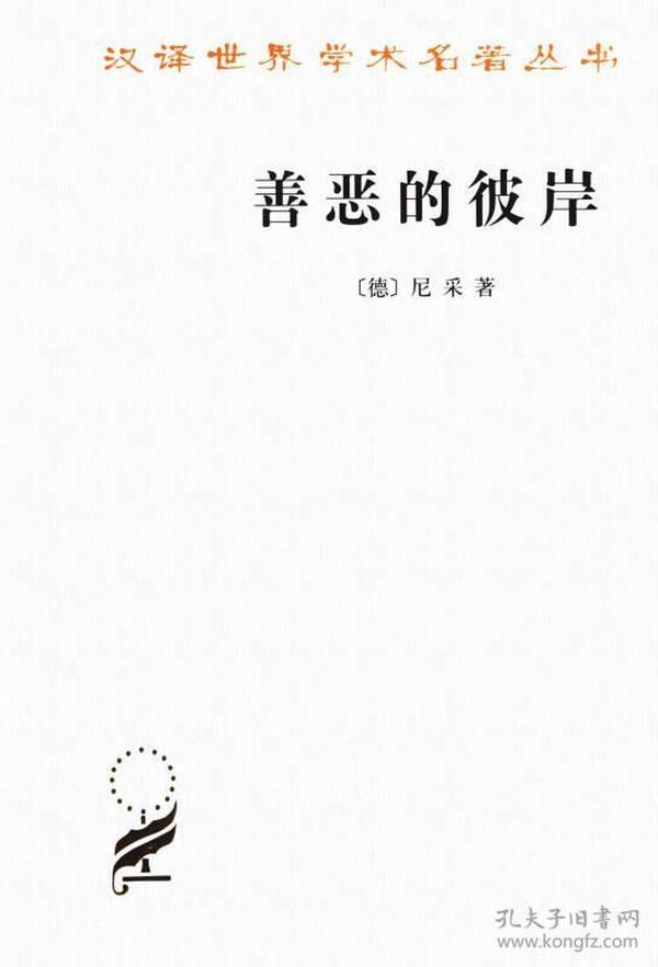新书--汉译名著--善恶的彼岸