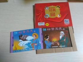 上海美影经典珍藏连环画《神笔马良》上下册 彩色原外盒