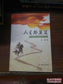 人生路漫漫(刘星签赠钤印本)