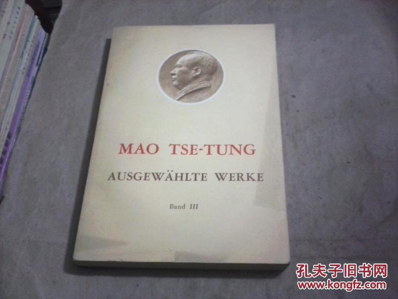 (德文版)毛泽东选集(第三卷)(无字迹无勾划95品,1969年第1版))