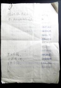 西北大学《关于抗日战争大事记》编写情况
