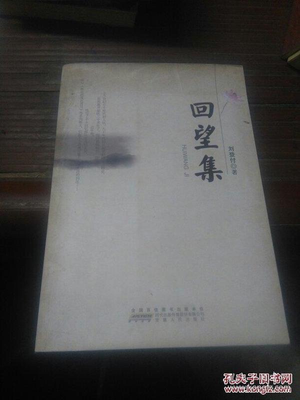 《回望集》刘登付著,安徽省直工委副巡视员,社科联委员作者亲笔签名本