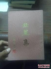 幽草集(廖作琦先生签赠钤印本)