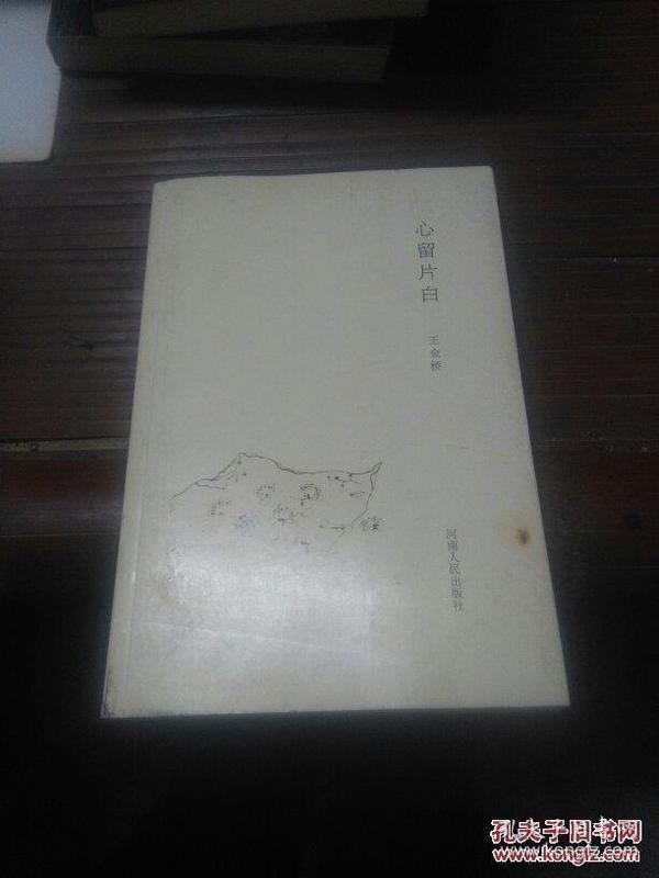 心留片白(王金桥签名本)