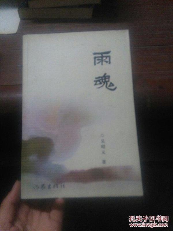 雨魂 【吴昭元签名钤印赠本】诗歌类