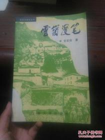 新四军研究丛书;云岭漫笔--纪念抗日战争胜利50周年签名钤印本