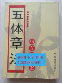 五体章法 行草楷隶篆  杨再春编著  中国戏剧出版社