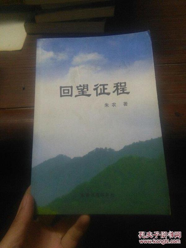 《回望征程》【朱农回忆,新四军老战士!签赠本】