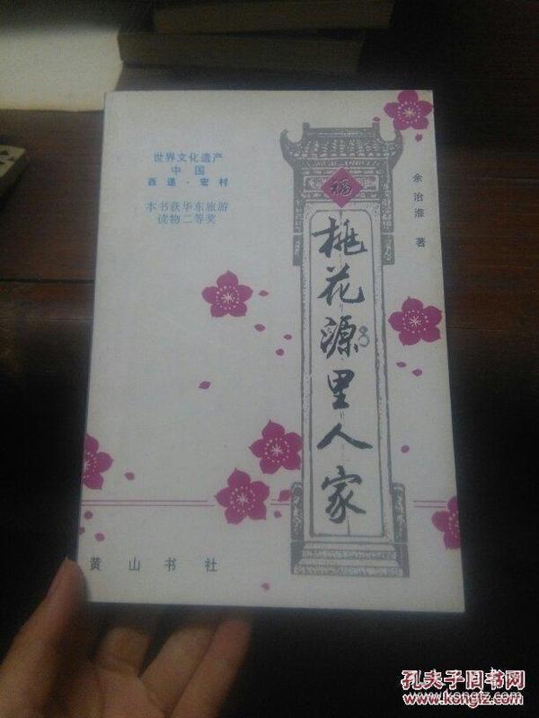 桃花源里人家(余治淮毛笔签名钤印本)