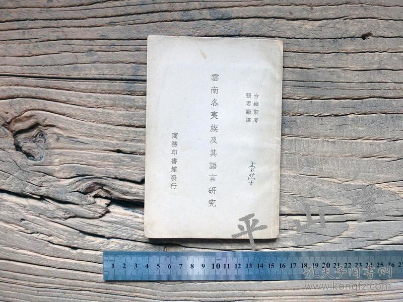 云南各夷族及其语言研究