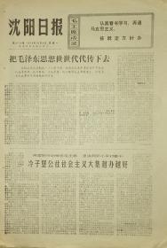 《沈阳日报》把毛泽东思想世世代代传下去1976年10月4日