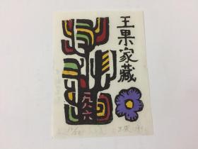 小版画藏书票:王果、签名藏书票原作《王果家藏》
