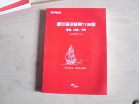 华图在线面试特训金榜1100题陕西,甘肃,宁夏   AC62