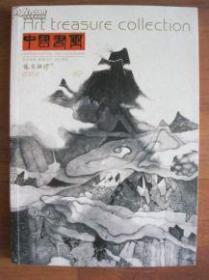中国书画201312 中国书画 艺苑弥珍