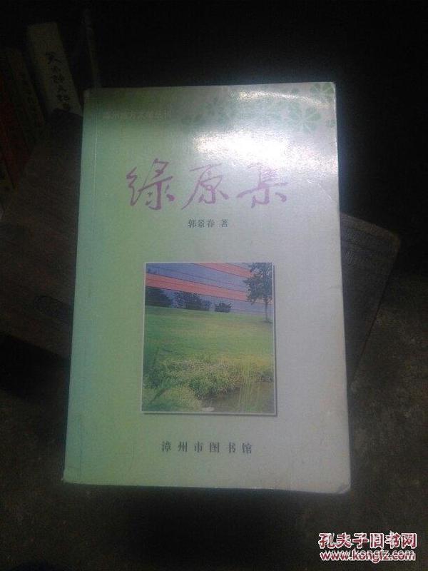 绿原集(漳州地方文献从刊郭景春签赠本)