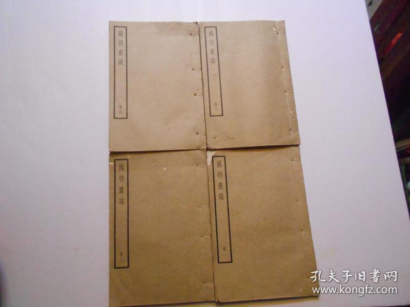民国线装《国朝画识》4册17卷全 中华书局印