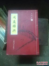 闲庭雅兴【签赠本钤印】【原价36.8元】