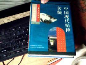 东方学术丛书 中国现代精神传统         3FF