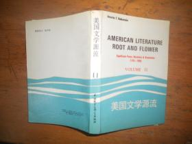 《美国文学源流》1