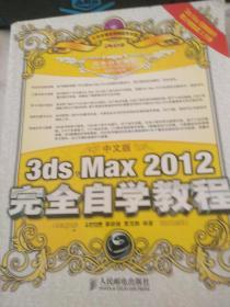 3ds Max2012完全自学教程(无光盘)