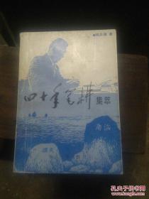 四十年笔耕集萃【93年1版1印】