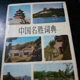 中国明胜词典