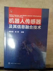 机器人传感器及其信息融合技术(2018.2重印)