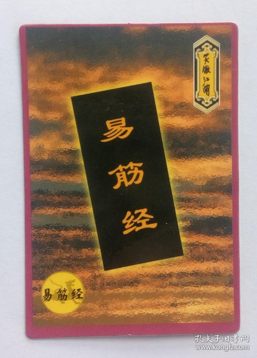 小虎队 笑傲江湖 食品卡 26 易筋经