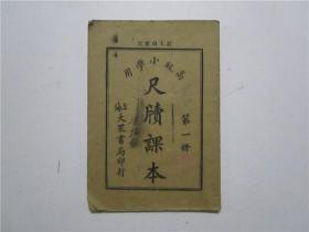 民国24年版 高级小学用 尺牍课本 第一册