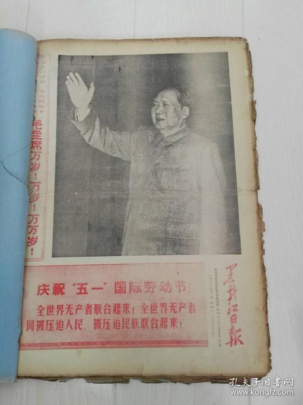 黑龙江日报(1968年5月合订本)