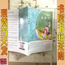 水滸傳/新課標名著小書坊·青少彩繪版