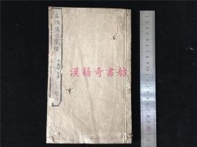 江户汉诗集:《春樵隐士家稿》之《帆载斜阳集》上卷。写刻较精美。隐士汉诗集稀见,仅见此册。