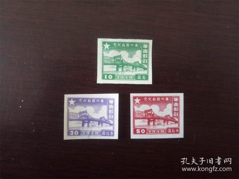 华南区广州解放3种