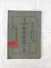 古今联语汇选二集 第四册