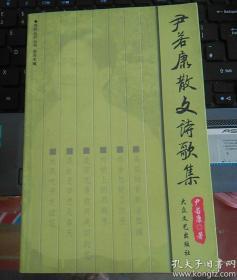 尹若康散文诗歌集(作者亲自签名  安徽省作家协会会员,安徽省散文家协会理事,诗词楹联学会会员,《张汇滔研究》杂志副总编辑。)