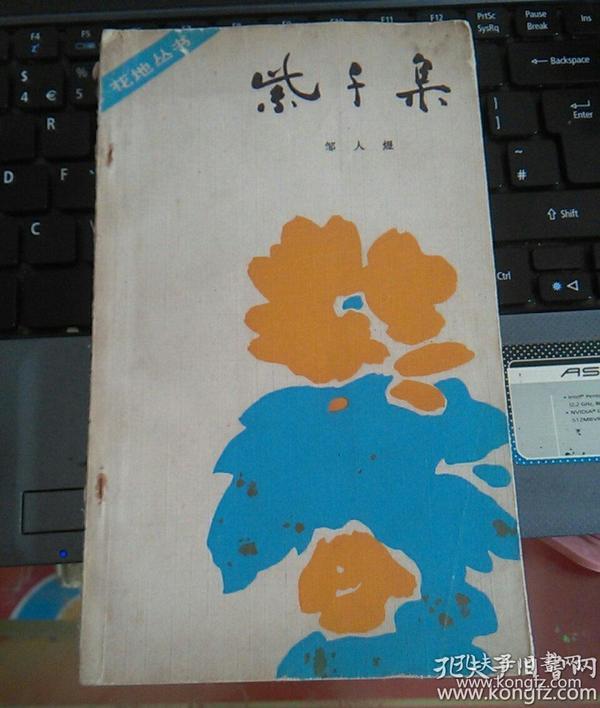紫千集 (两个印章 欧远方封面题字)