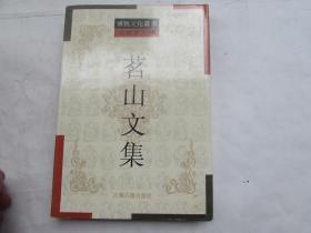 佛教文化丛书--茗山文集