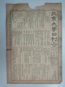 民国报纸《北京大学日刊》1925年第1650号 8开2版  有学生会议决追到孙中山案等内容