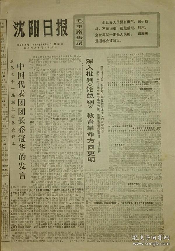 《沈阳日报》中国代表团团长乔冠华在第三十一届联大全体会议上的发言1976年10月6日