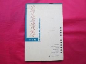 中国文化与现代生活(内页全新)