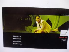 实寄明信片,1998北京邮戳,IBM公司网,单张