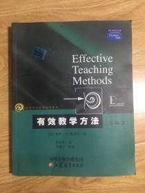 教育科学精品教材译丛:有效教学方法(第4版)